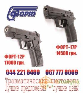 Травматические пистолеты Форт